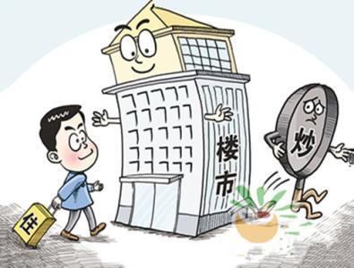 政治局会议再提房住不炒和去杠杆 楼市小阳春还会持续多久?
