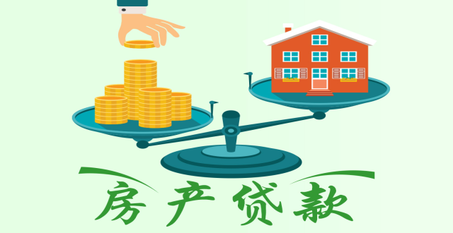 央行:2019年一季度房地产贷款余额40.52万亿元 同比增长18.7%