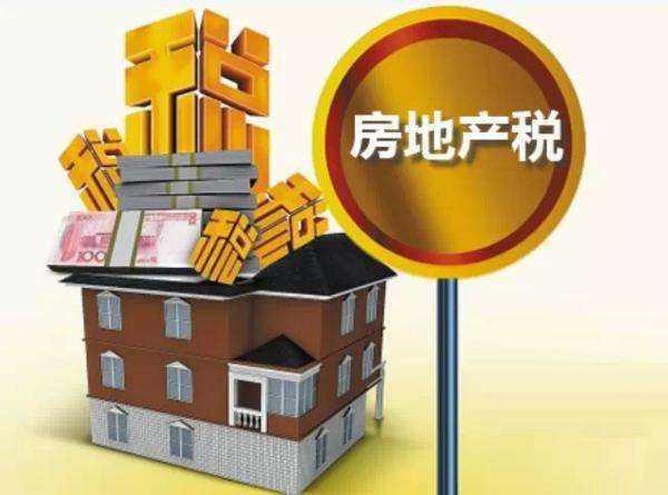 专家建议房地产税立法:设定免征面积 不给普通人增加税负