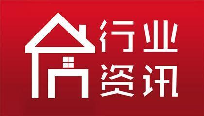 新的政策在北京推行 周五起推行不动产登记网上付费