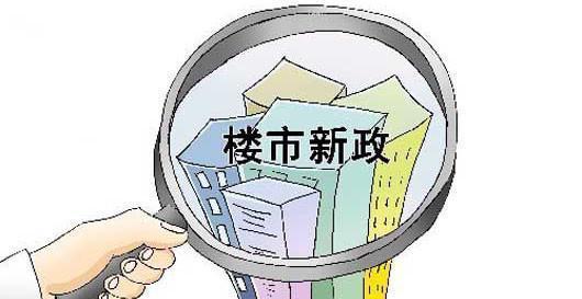 房贷利率下调刺激高杠杆 郭树清喊话:防止房地产投资