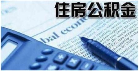 公积金贷款是万能的吗?公积金房贷的误区你知道吗??