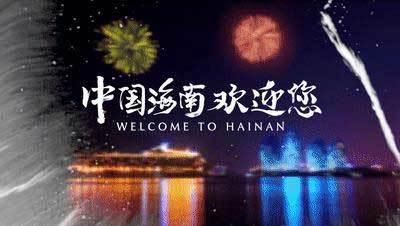 海南全球宣传片美的惊艳世界!让世界看到海南的美