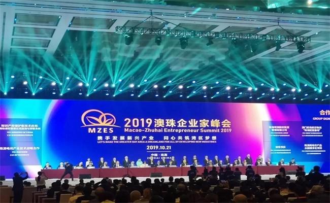 快讯:198亿!腾讯来了!2019澳珠企业家峰会,20个重大项目签约!