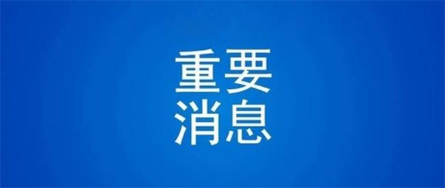 12月9日起,海南住房公积金贷款政策将有重要调整!