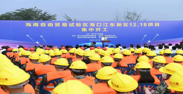 海口江东新区新开工7个项目!集中开工项目达到41个,总投资超307亿