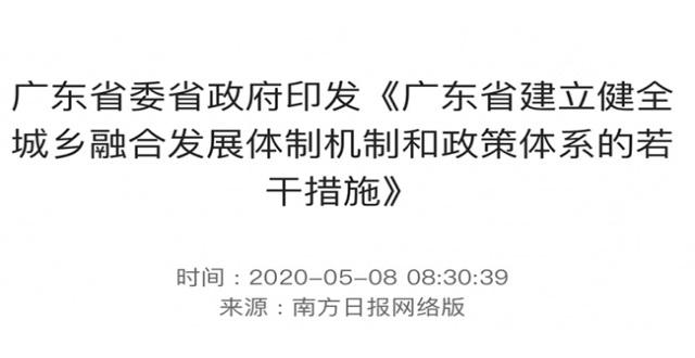 全面取消落户限制!广东正式发文!没有珠海户籍的沸腾了!
