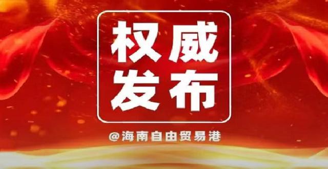 中共中央、国务院印发《海南自由贸易港建设总体方案》(新华社)