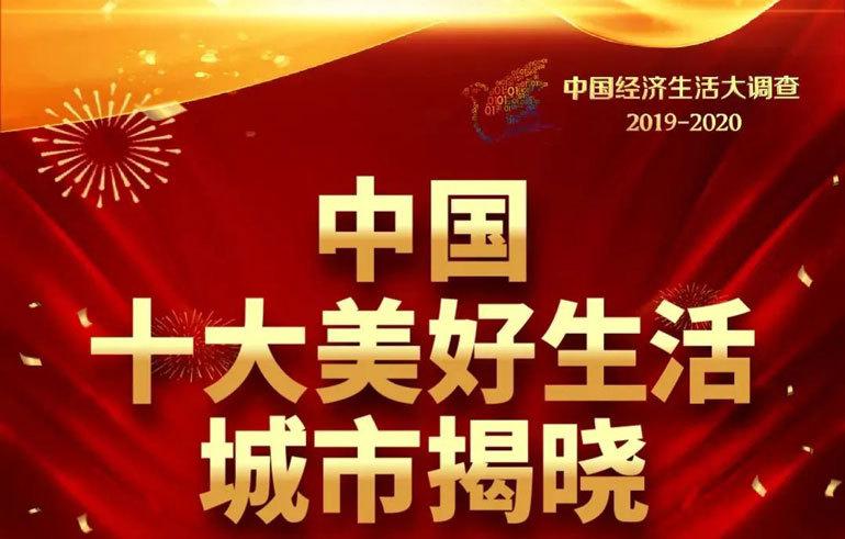"""海口连续6年上榜""""中国十大美好生活城市"""",市民最满意这几项"""