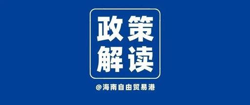 市场化运作、企业化管理!海南赋权文昌国际航天城自主发展