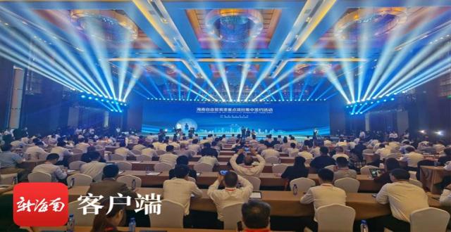 海南集中签约46个重点项目,特斯拉等一批重点外资企业落户海南