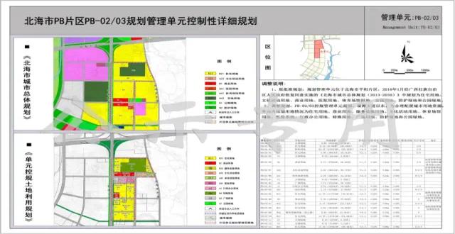 详细规划出炉,北海向海大道南侧新增千亩住宅用地