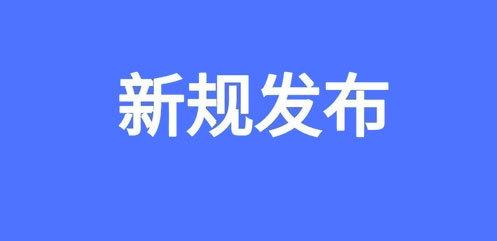 新规发布!非居民参与海南自由贸易港交易场所特定品种交易管理试行规定
