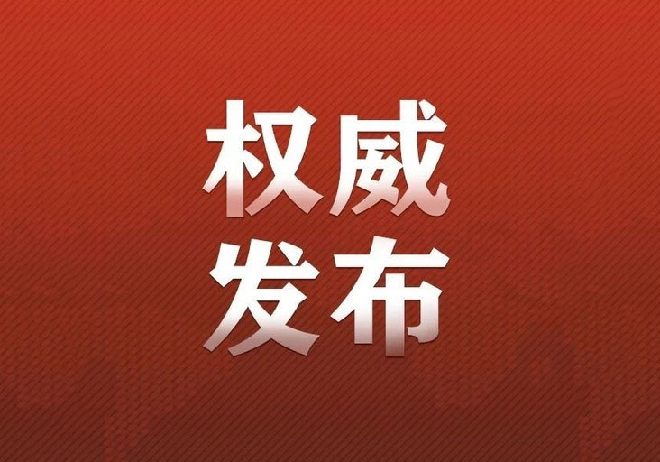 最高人民法院1号文件!服务保障海南自贸港建设(附全文)