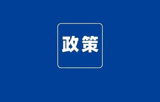 海南自贸港出台政策支持企业上市!