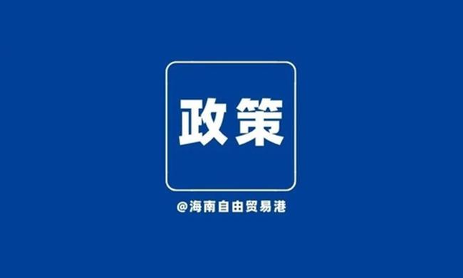 海南自贸港印发投资新政三年行动方案