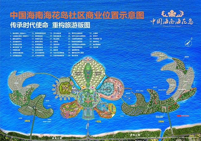 海花岛商铺位置分布图