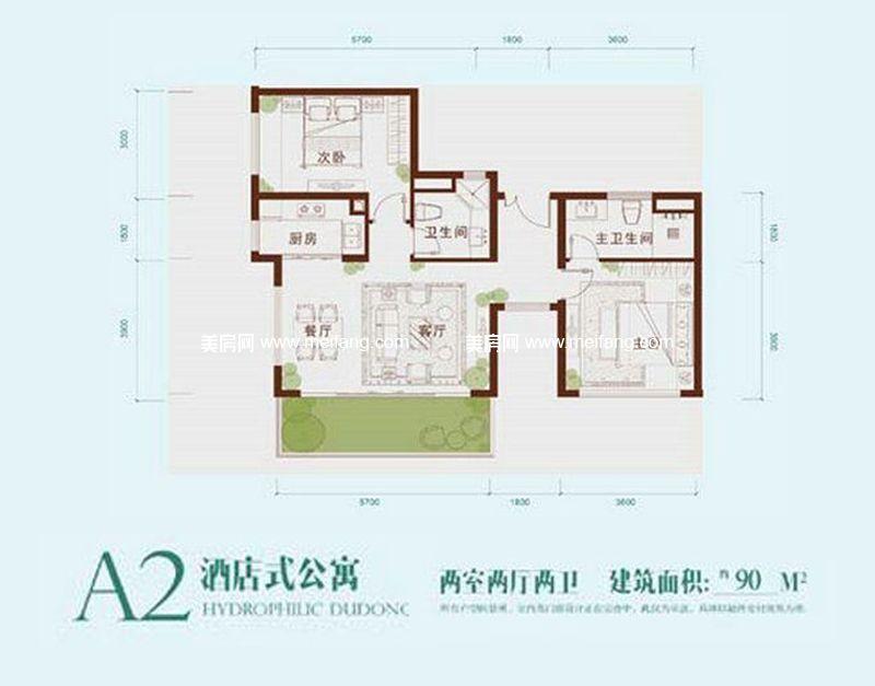 龙溪悦墅 A2户型 2室2厅1厨2卫 90㎡
