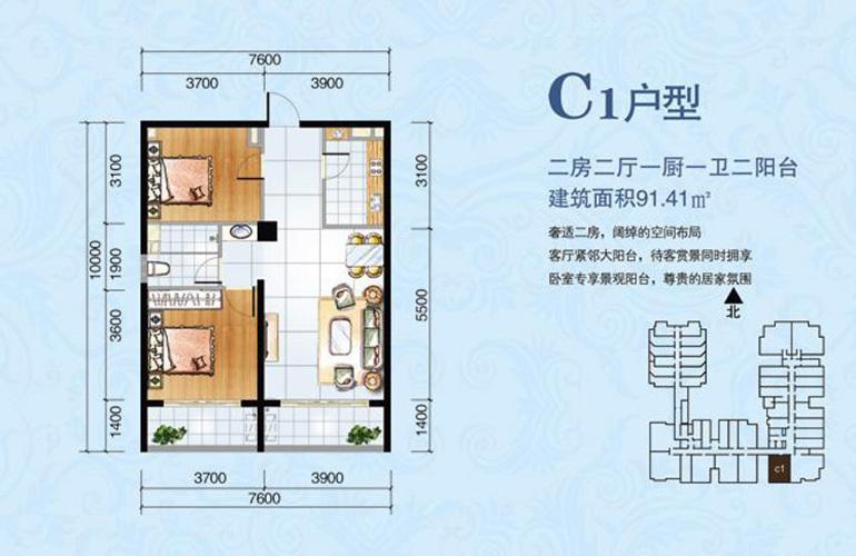 海韵佳园 C1户型 2室2厅1卫1厨 建面91.41㎡
