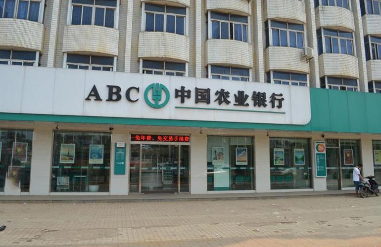 海韵佳园 周边配套:农业银行
