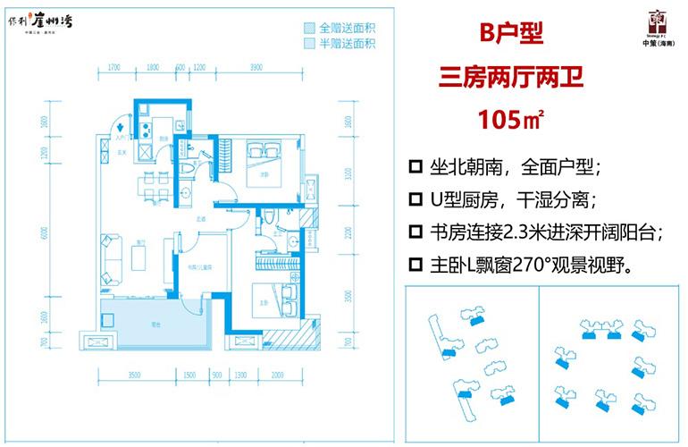 B户型 3室2厅2卫 建面105㎡