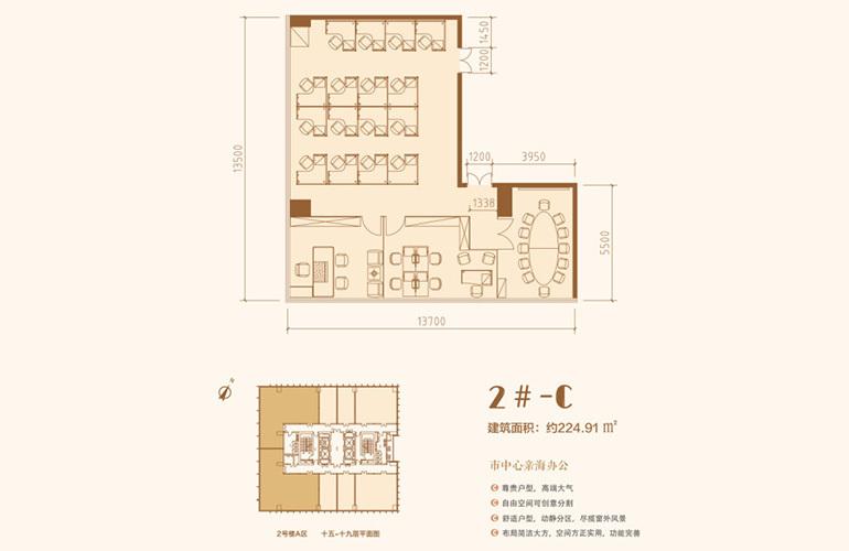 海南国际创意港二期 2#C户型 办公室 224.91㎡