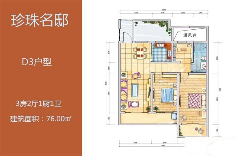 珍珠名邸 三房两厅一厨一卫 建面76㎡