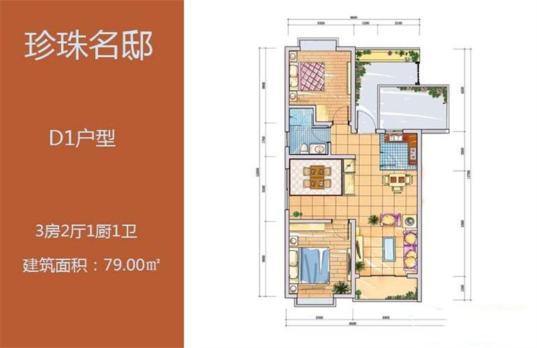 珍珠名邸 三房两厅一厨一卫 建面79㎡