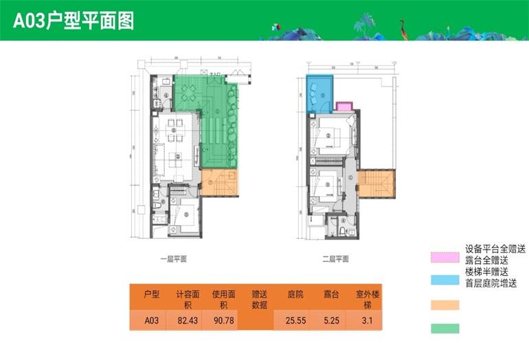 A03户型 3房2厅2卫 建面83㎡