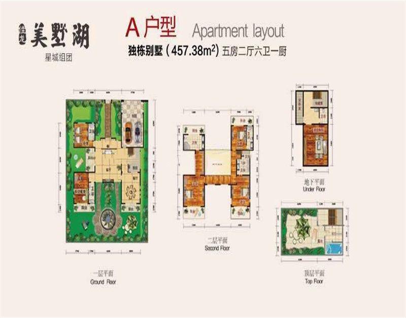 佳龙蓝地球 A户型 5室2厅6卫1厨 457.38㎡