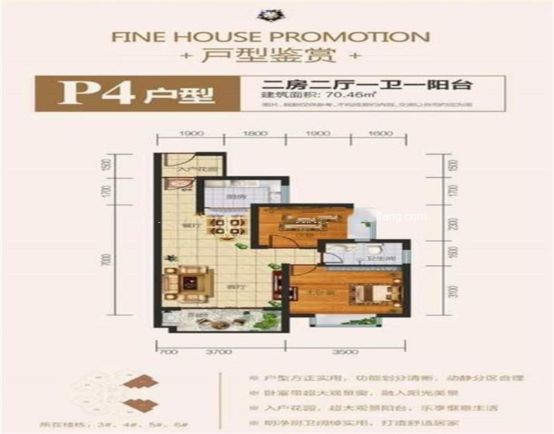 佳龙蓝地球 P4户型 2室2厅1厨1卫 70.46㎡