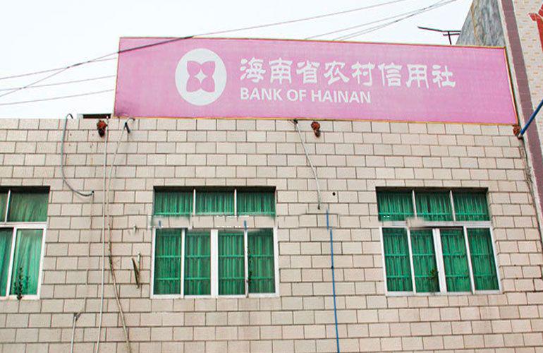 智汇城 海南省农村信用社