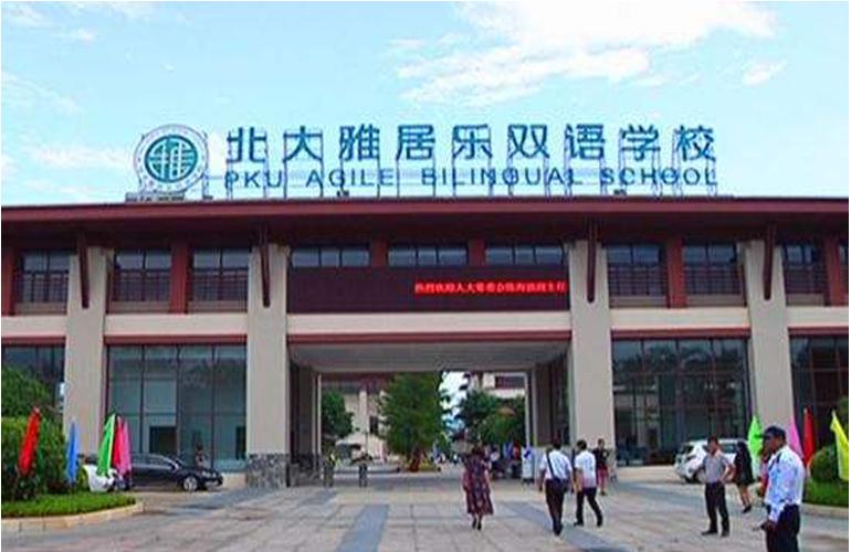 智汇城 北大雅居乐双语学校