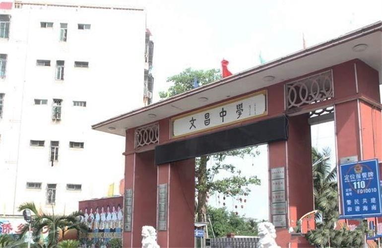 航天现代城 文昌中学