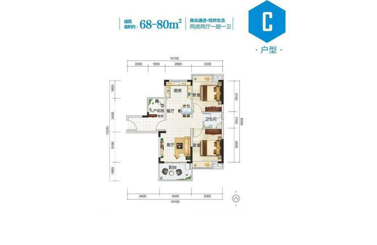 C户型 2室2厅1卫 建面68-80㎡