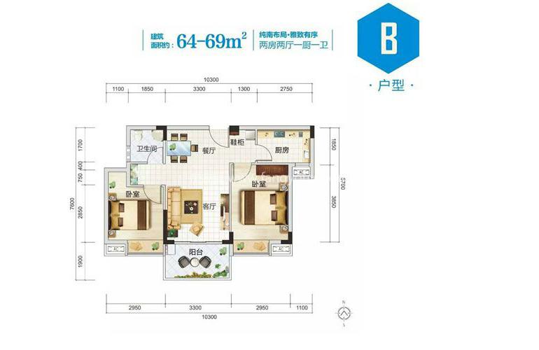 B户型 2室2厅1卫 建面64-69㎡