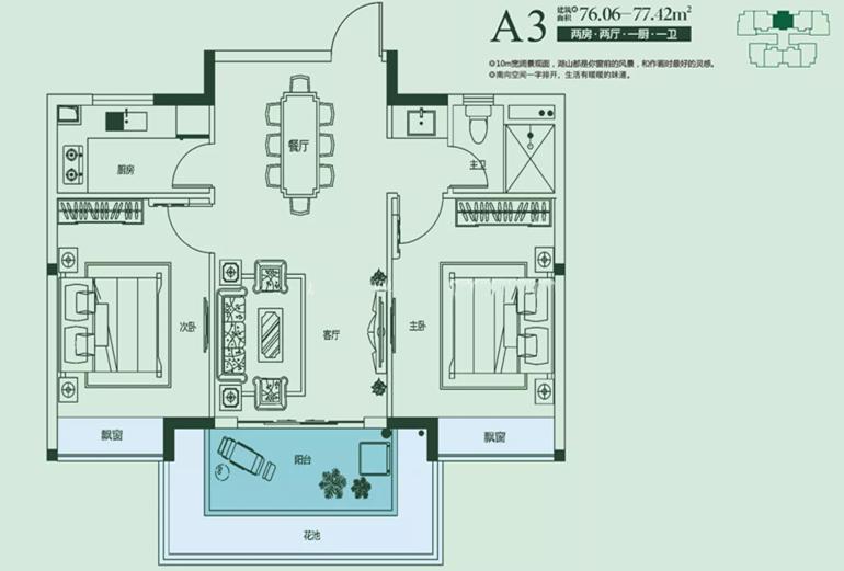 石梅山庄 A3户型 2室2厅1卫1厨 建面76.06-77.42㎡