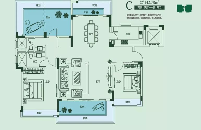 石梅山庄 C户型 2室2厅2卫1厨 建面142.78㎡