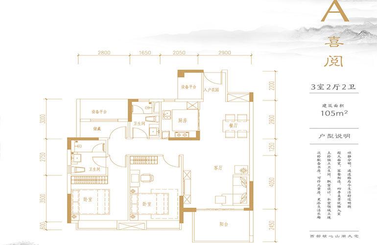 A户型 3室2厅2卫 建面105㎡