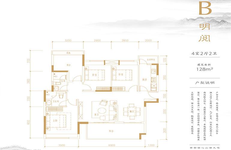 B户型 4室2厅2卫 建面128㎡