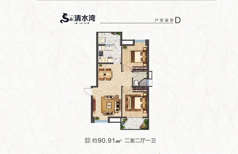 一品清水湾 D户型 2室2厅1卫 建面约90.91㎡