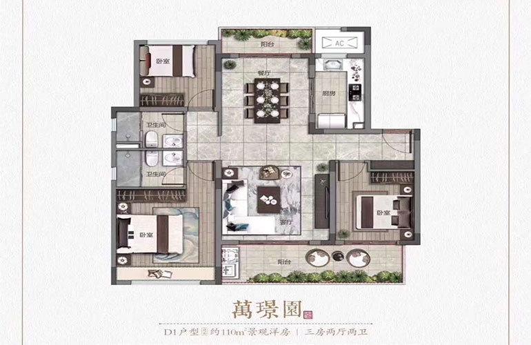 中海神州半岛 D1户型 3室2厅2卫 建面110㎡