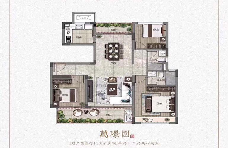 中海神州半岛 D2户型 3室2厅2卫 建面110㎡