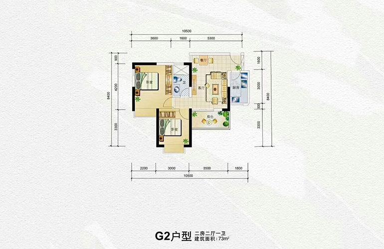 G2户型 2室2厅1卫 建面73㎡