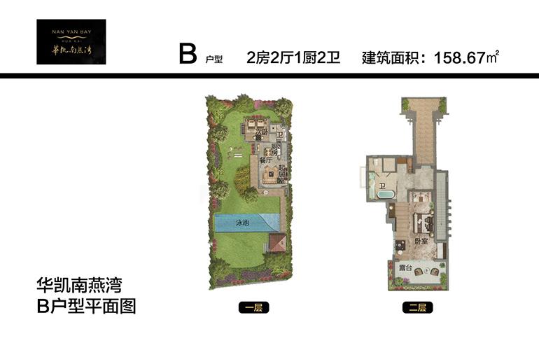 别墅 两室两厅一厨两卫 建面158㎡
