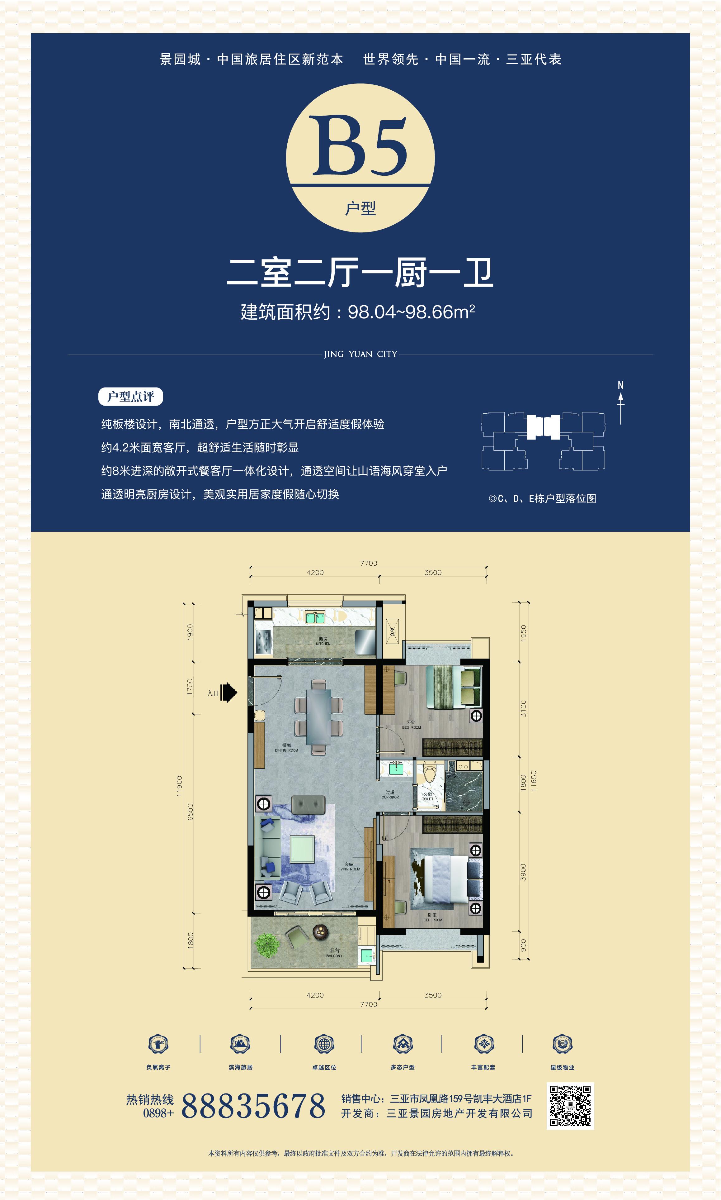 三亚景园城 B5户型2室2厅1卫 建面98.04㎡