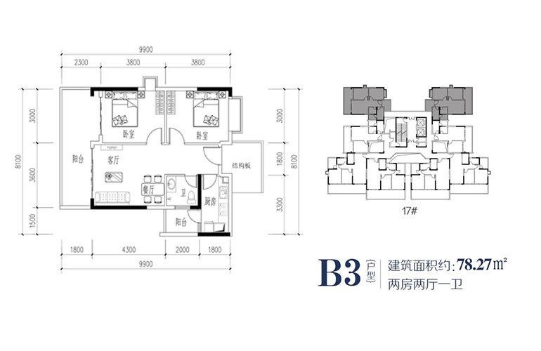 山湖海 B3戶型 兩室兩廳一衛 建面78㎡
