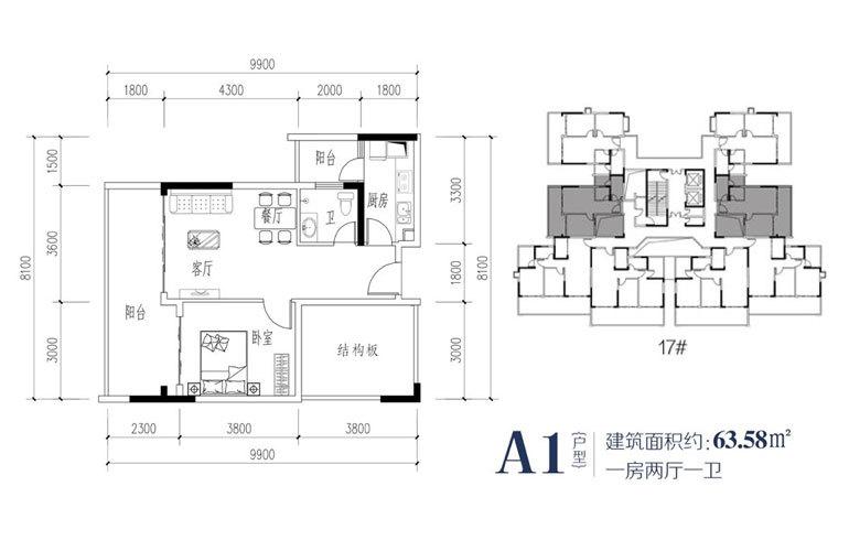 山湖海 A1户型 一室两厅一卫 建面64㎡