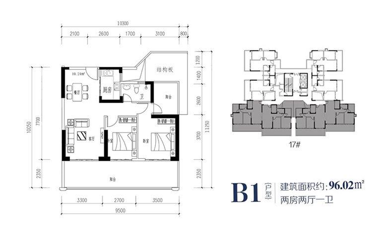 山湖海 B1户型 两室两厅一卫 建面96㎡