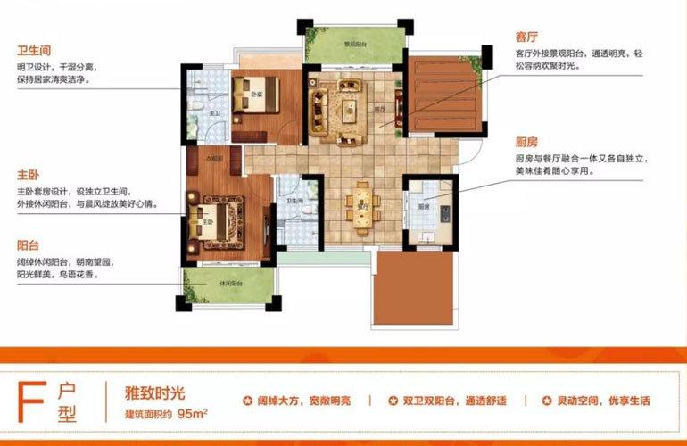 F户型 2室2厅1厨2卫 建面95㎡